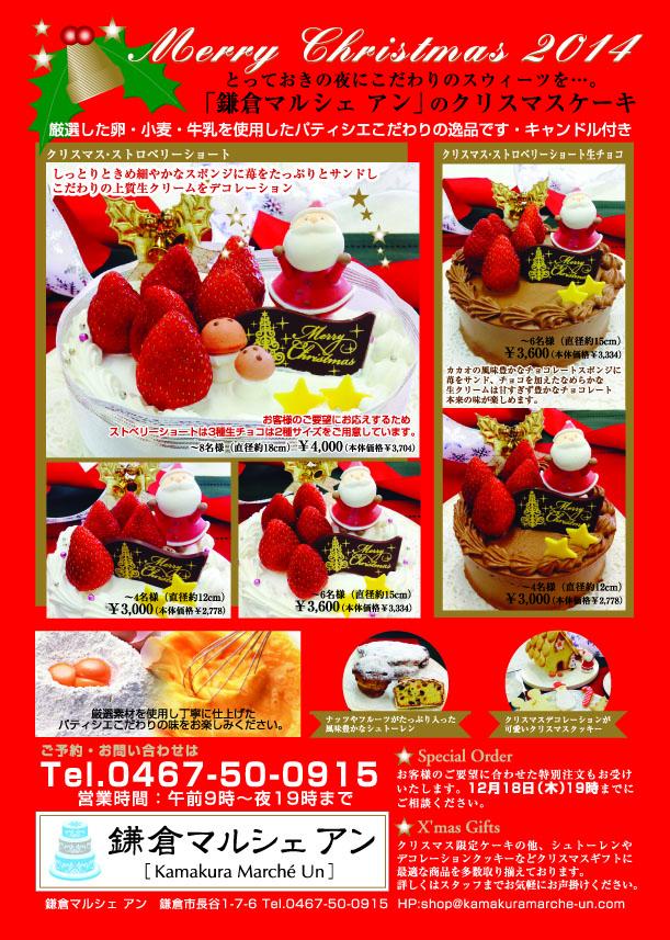 Xmas_leaflet