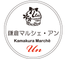 鎌倉マルシェ アン(Kamakura marché un)