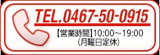 TEL.0467-50-0915